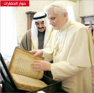 Another pope who likes the Quran